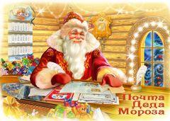 «Почта Донбасса» запускает детский проект «Письмо Деду Морозу»