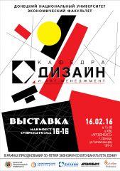 ХВЦ «АртДонбасс» приглашает на открытие нового выставочного проекта «МАНИФЕСТ СУПРЕМАТИЗМА. 16-16»