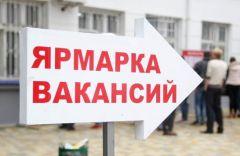 В ДНР пройдут ярмарки вакансий