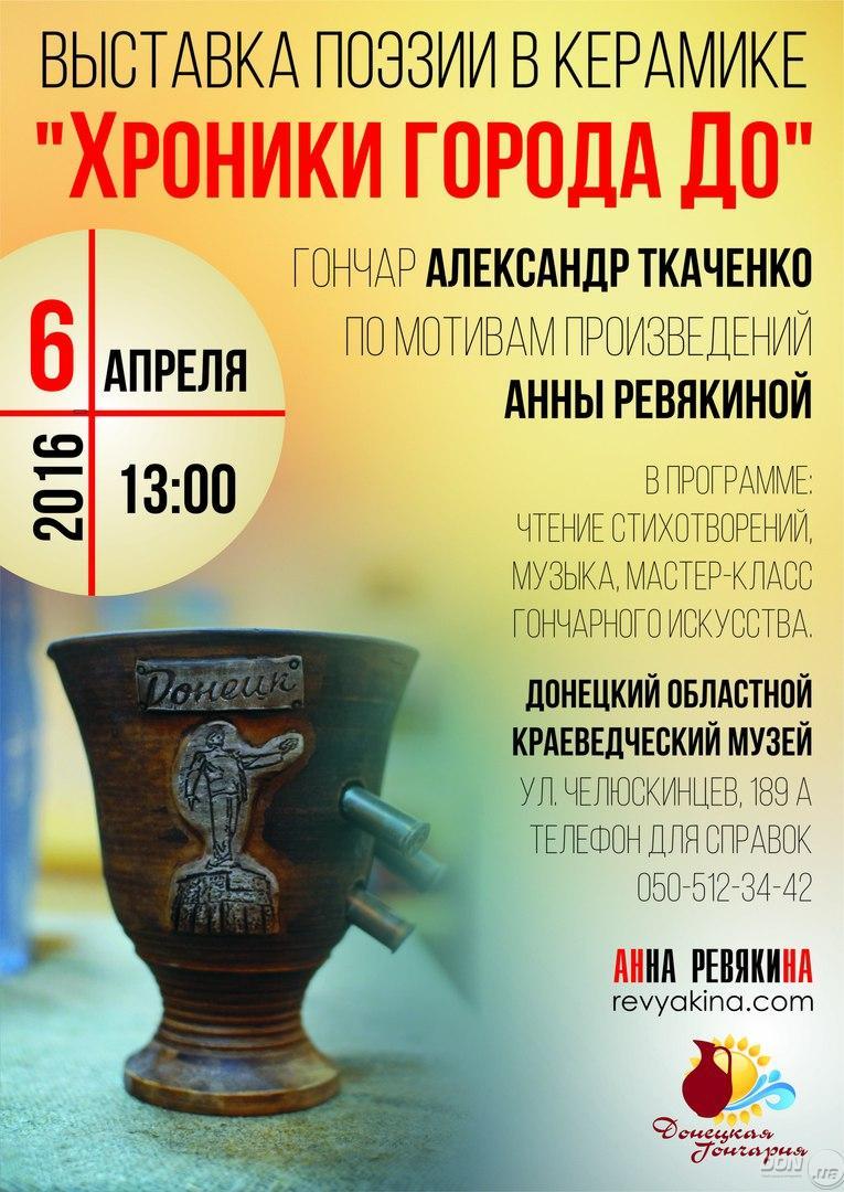 В Донецке состоится открытие выставки поэзии в керамике «Хроники Города До»