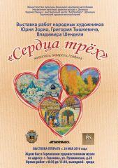 В Горловском художественном музее откроется передвижная выставка