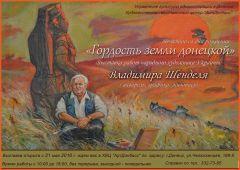 В ХВЦ «АртДонбасс» откроется выставка работ Владимира Шенделя «Гордость земли донецкой»