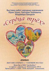 """В """"АртДонбассе"""" открывается новая выставка """"Сердца трех"""""""