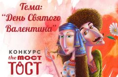"""""""МОСТ"""" начинает новый этап конкурса """"the МОСТ ТОСТ"""""""
