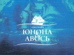 В Донецке состоится премьера рок-оперы «Юнона и Авось»