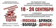 В Донецке состоится Первый международный театральный фестиваль малых форм «Мизансцена»