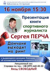 Завтра в Донецке состоится презентация книги спортивного журналиста С.И. Перча