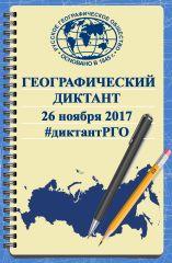 В Донецке впервые пройдет «Международный географический диктант-2017»