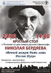 В Донецке состоится круглый стол «Вечной может быть лишь Россия Духа»