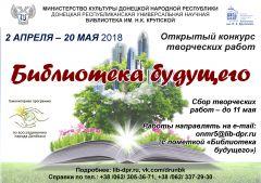 В Донецке стартовал Открытый конкурс творческих работ «Библиотека будущего»