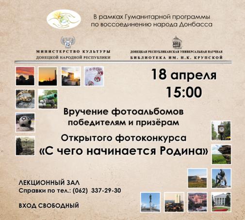 В Донецке состоится вручение фотоальбомов победителям и призёрам Открытого фотоконкурса «С чего начинается Родина»