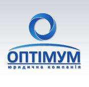 Юридическая компания «Оптимум»