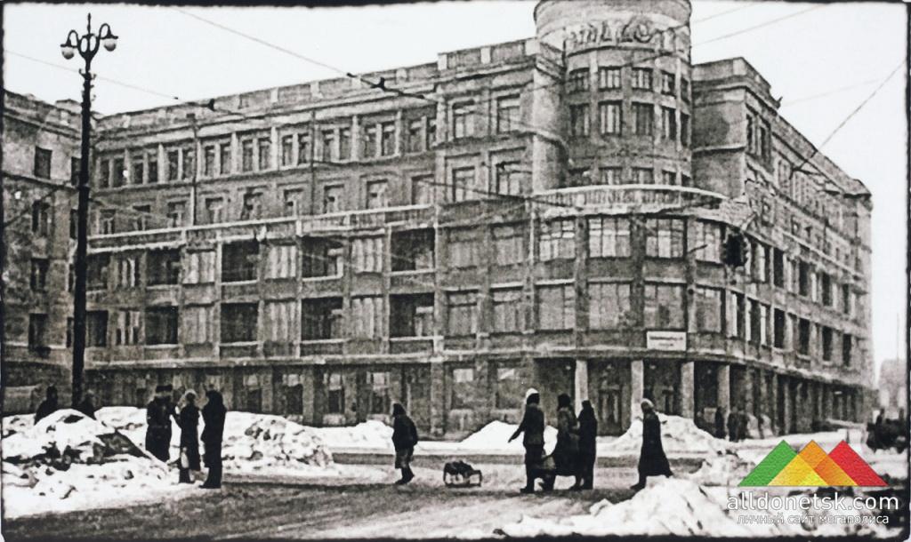 Во время оккупации Сталино в здании гостиницы