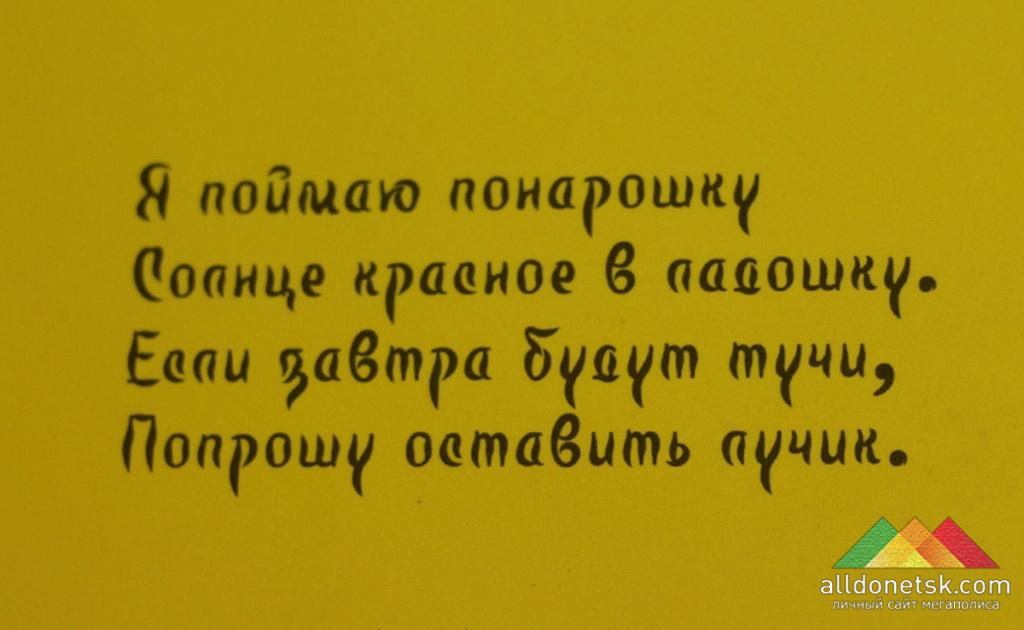 Евгений Фесенко (г.Донецк)