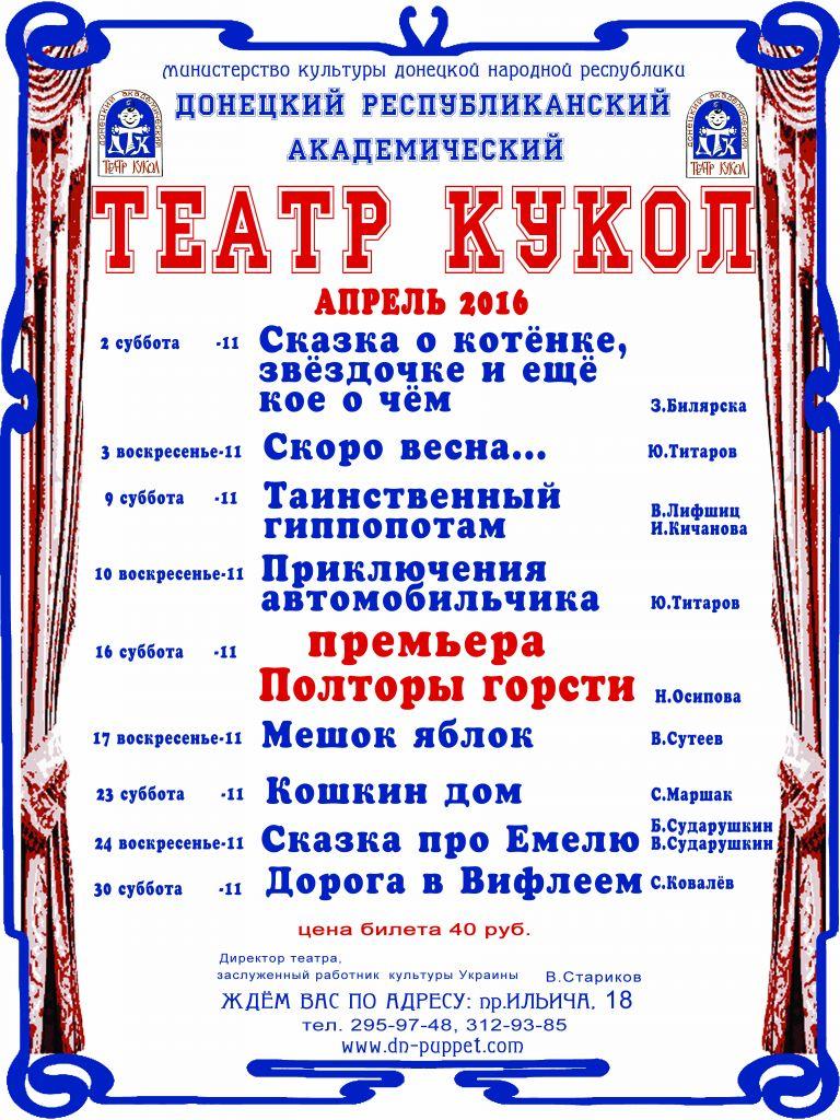 Театр афиша апрель 2016 афиша театр воронеж октябрь