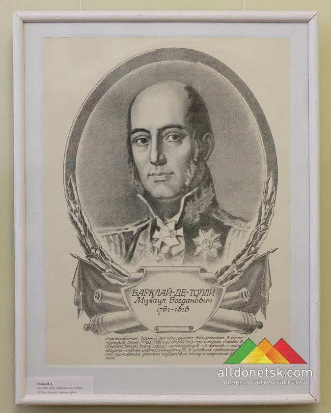 Родин Н.А. Портрет М.Б. Барклая-де-Толли 1970-е, бумага, литография