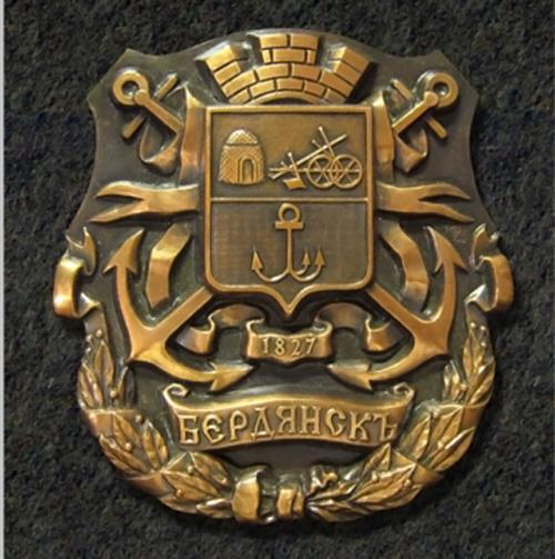 герб бердянска