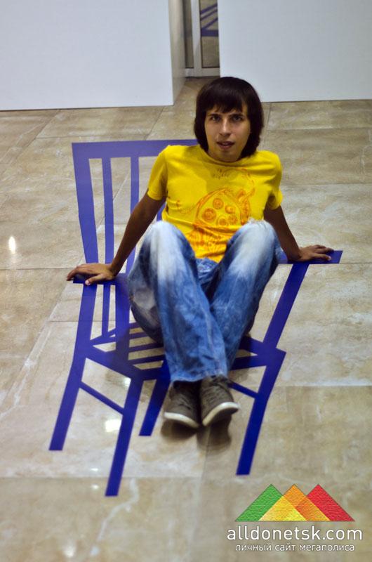 А вы сидели на стуле на полу?