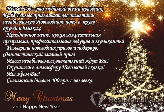 Текст для радио на новый год