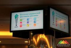В Донецке прошел первый Восточно-украинский фестиваль рекламы