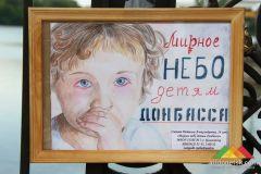 День защиты детей. Выставка рисунков детей из России и Донбасса