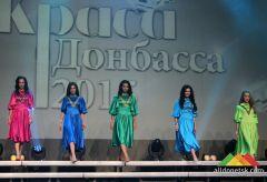 Краса Донбасса - 2015