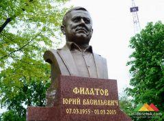 Открытие памятника Юрию Васильевичу Филатову