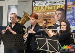 Донецкая филармония. Открытие сезона