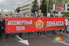Бессмертный полк (Донецк, 9 мая 2019 г.)