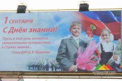 День знаний в Донецке (02.09.2019 г.)