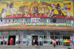 50 лет цирку