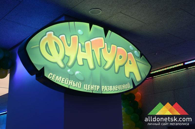 В Донецке на территории Донецк Сити открылся единственный в Украине СРЦ