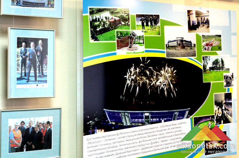 На этом стенде мозно познакомиться с историей создания стадиона Донбасс Арена, который стал жемчужиной в жизни и спорте нашего края