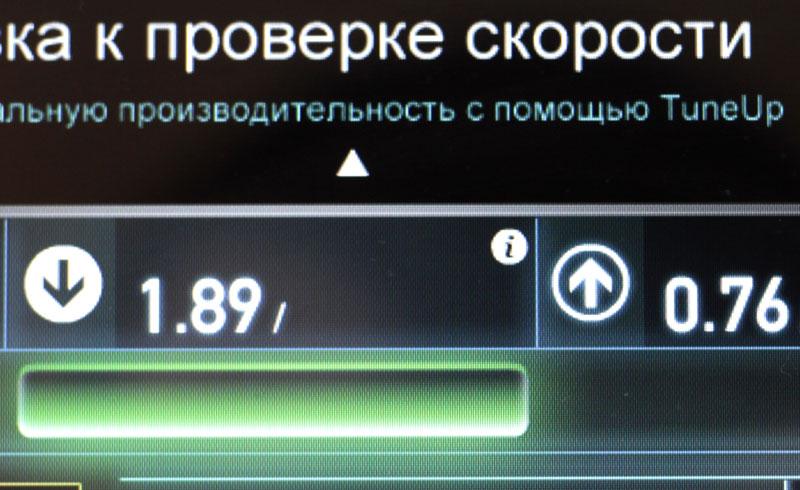 Реальная скорость интернета была только слегка ниже заявленной - почти 1,9 Мбит/с.